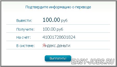 Вывод на платежку Яндекс-Деньги