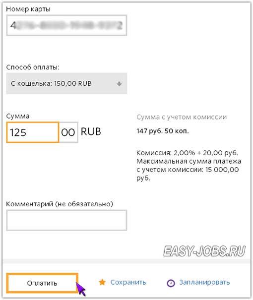 Указать сумму в рублях для вывода на карту