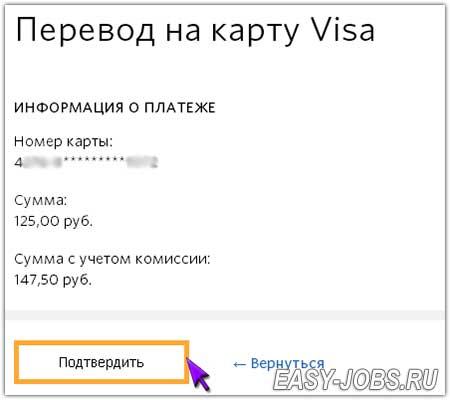 Проверить реквизиты для перевода на карту с КИВИ счета