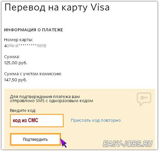 Вписать код из СМС сообщения для подтверждения перевода