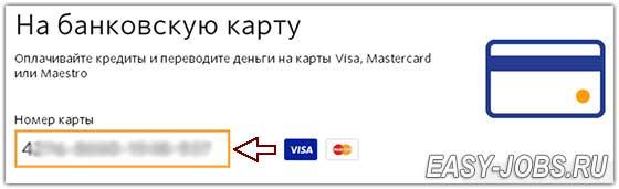 Вывод денег с КИВИ кошелька на банковскую карту