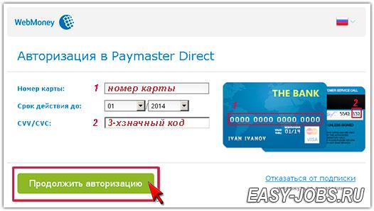 Авторизация в Paymaster Direct