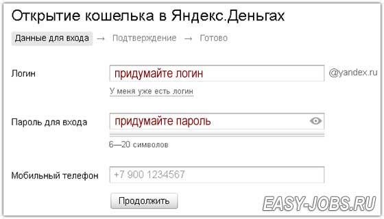 Открытие кошелька Яндекс деньги регистрационная форма