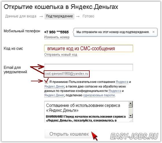 Открыть кошелек Яндекс Деньги подтверждение номера телефона